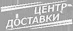 Центр доставки